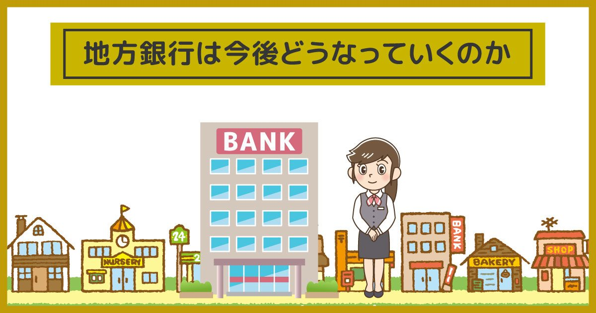 地方銀行は今後どうなっていくのか