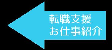 UI_arrow_recruiter_PC